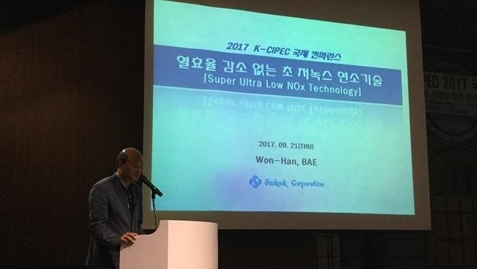 수국, 고효율·초저NOx 연소기술 개발