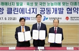 지역난방公, 항만 신재생확대 공동개발협약 체결