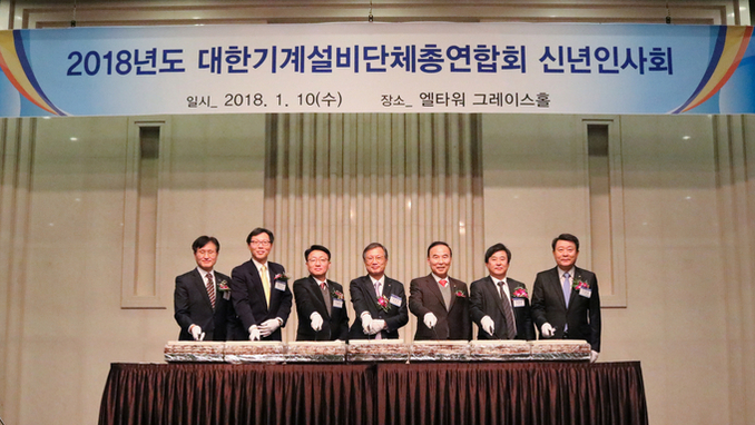 기계설비인 새해맞이 '화합의 장' 열어