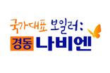 경동나비엔, 9년 연속 'KSQI 우수 콜센터'