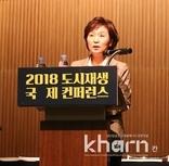 도새재생 컨퍼런스, '자원순환·민간주도·플랫폼' 강조
