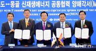 경북도, 몽골에 지역E기업 진출 돕는다