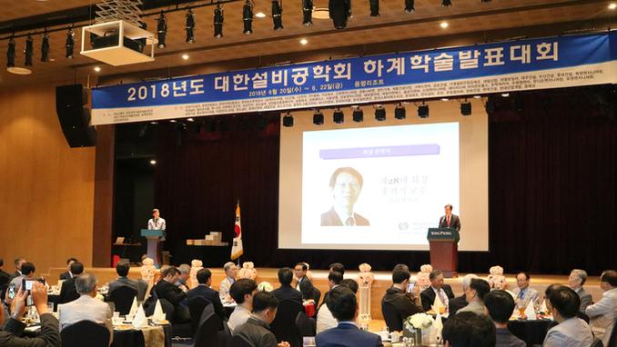산·학·연 기계설비R&D '성과공유의 장' 열려