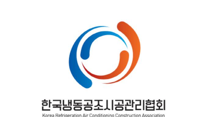 냉동공조 시공업·기술인 단체 출범
