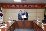 한국감정원, 녹색건축물 보급·확산 앞장