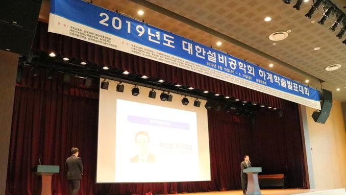설비공학회 2019 하계학술대회 '성료'