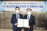 존슨콘트롤즈·KT, 소방산업 DX 선도 '맞손'