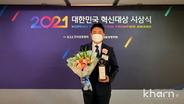 엔에스브이, '대한민국 혁신대상' 3년 연속 수상