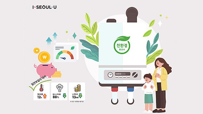 서울시, 친환경보일러 교체예산 2만3,000대분 확보
