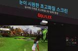 린텍, 신개념 가상 골프플랫폼 'GOLFLEX' 제공