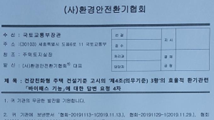 배기않는 특정 바이패스 환기 '특혜 논란'