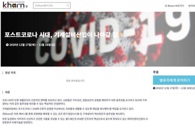 '포스트코로나 기계설비 대응방안 웨비나' 성료