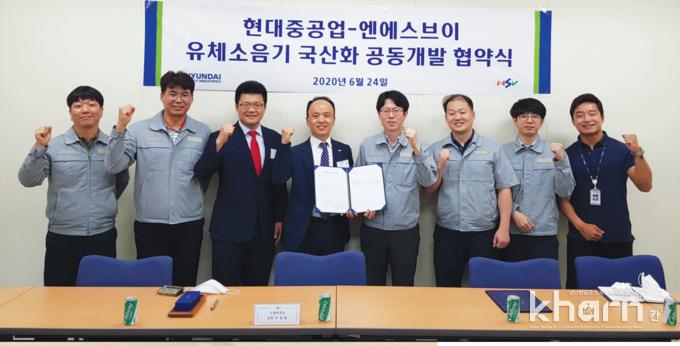 엔에스브이는 현대중공업과 유체소음기 공동개발협약을 체결했다.